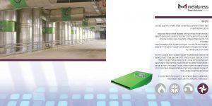 Metalpress Smart Solutions green vent - מערכת לאוורור וניהול עשן